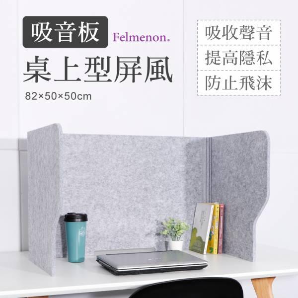 個人桌上型防疫屏風 吸音,隔音,吸音棉,日本吸音板,日本felmenon吸音板,屏風,防疫,安靜空間,舒適感受,簡易安裝,生活品質,降躁
