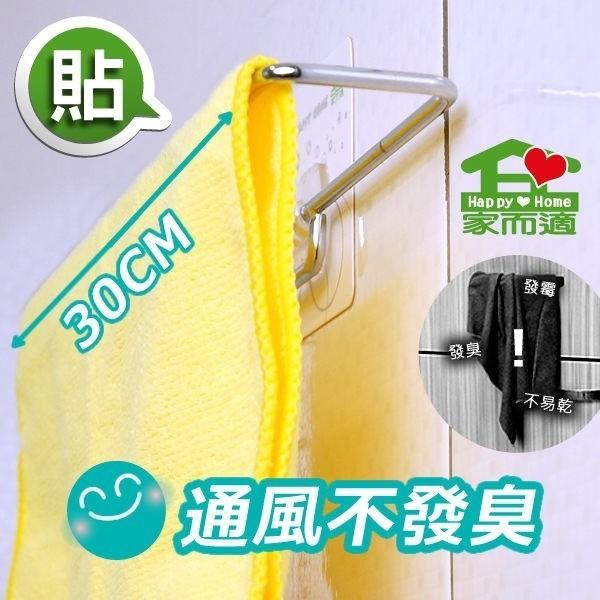 家而適廚房抹布放置架 家而適,浴室收納,廚房收納,毛巾架,掛架
