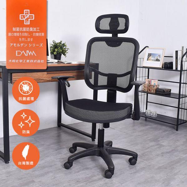 three 獨家日本大和抗菌防臭 電腦椅/辦公椅 凱堡 【A12757】 電腦椅, 辦公椅, 電競椅, 升降椅
