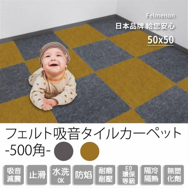 嬰兒遊戲爬行墊/兒童跑跳吸音減震墊500mm(一片裝)日本Felmenon菲米諾 嬰兒遊戲爬行墊,兒童跑跳吸音減震地墊,兒童安全防撞地墊