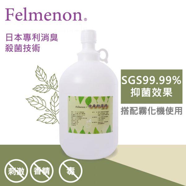 日本Felmenon菲米諾次氯酸防疫除臭抑菌液(4L) 霧化機, 除臭抑菌,
