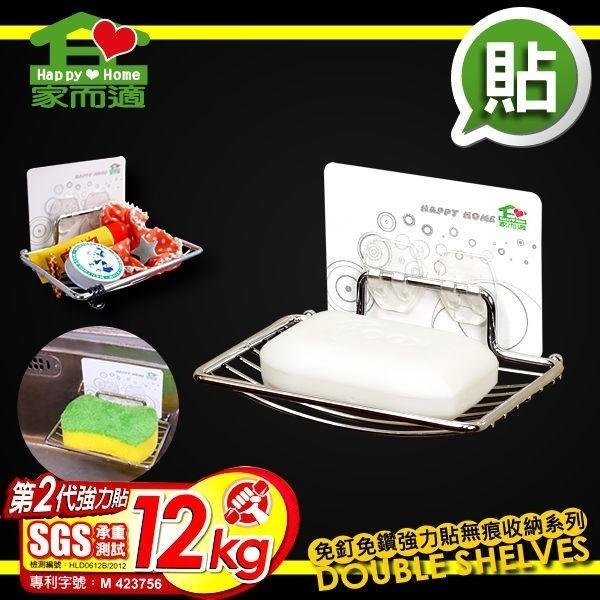 家而適免釘免鑽香皂架 家而適,浴室收納,廚房收納,香皂架,肥皂盒