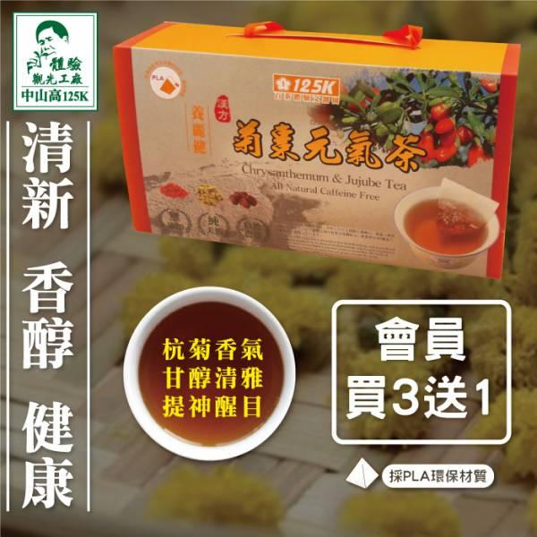 菊棗元氣茶60入 茶包, 茶葉, 菊棗元氣茶