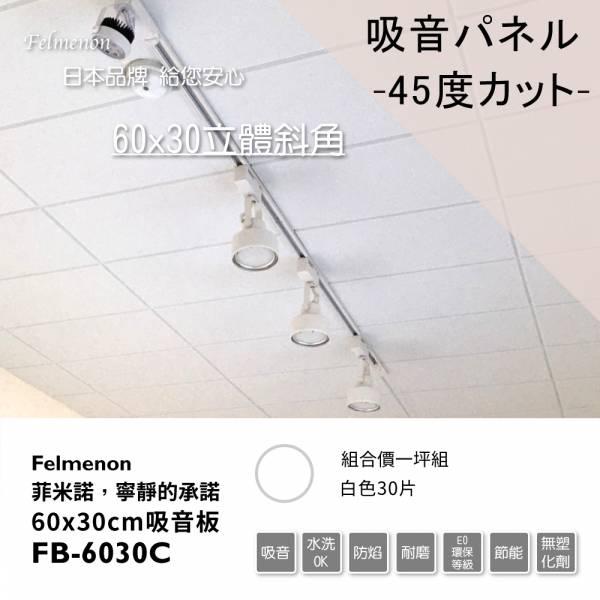 日本Felmenon菲米諾立體切邊磚牆風格吸音板(一坪組) 隔音,吸音,爵士鼓地墊,日本吸音板,吸音棉,輕鋼架天花板吸音,降躁,好安裝,居家,安靜,舒適,生活,空間,KTV吸音隔音