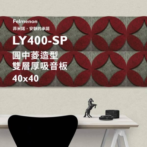 日本Felmenon菲米諾圓中菱造型雙層厚度吸音板(一片裝) 隔音,吸音,琴房施工,隔音棉