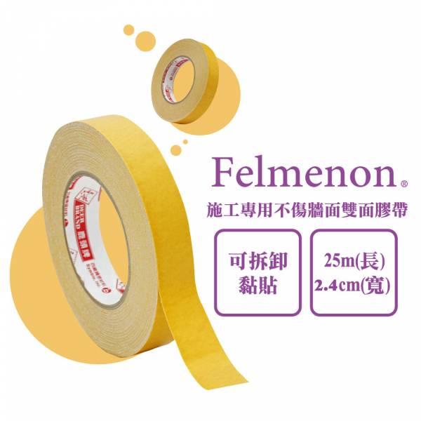 布面無殘膠雙面膠帶(一捲) 日本Felmenon菲米諾吸音板施工專用 布面無殘膠雙面膠帶(一捲)