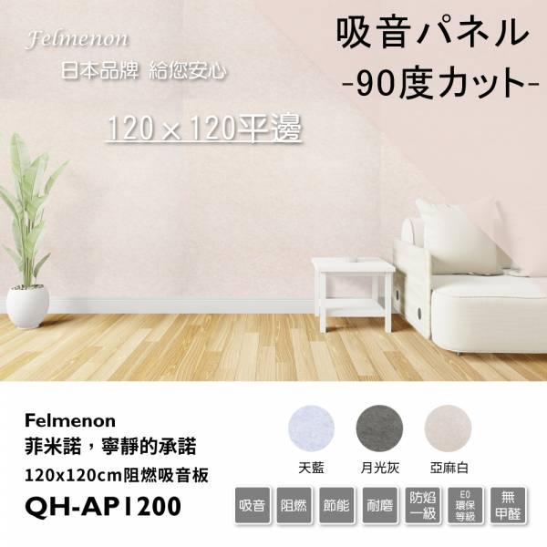 日本Felmenon菲米諾阻燃吸音板(一片裝) 日本Felmenon,安靜,舒適,生活,降躁,DIY好安裝,吸音棉,,可切割,好品質,好享受
