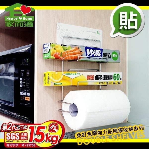 家而適保鮮膜廚房紙巾放置架 家而適,掛架,浴室收納,掛勾,廚房收納