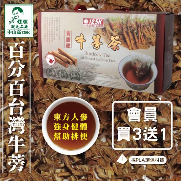 牛蒡茶60入 茶包, 茶葉, 牛蒡茶
