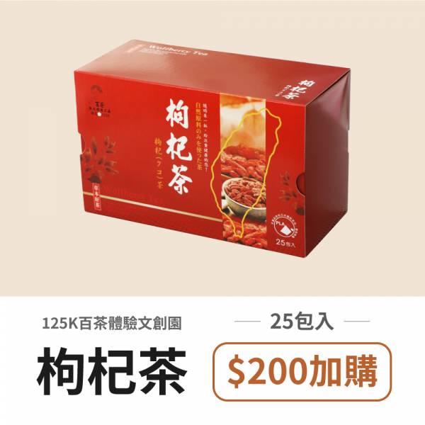 枸杞茶25入-買一送一 茶包, 茶葉, 枸杞茶