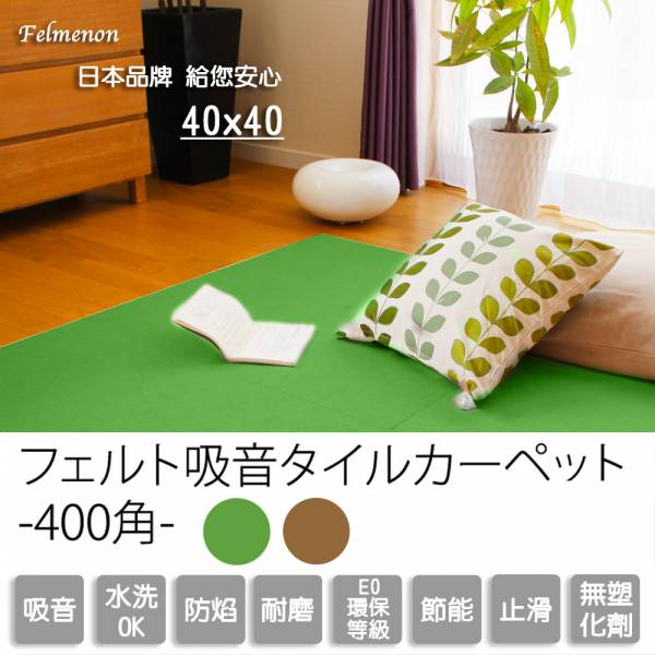 日本Felmenon菲米諾吸音減震地墊(一片裝) 隔音,吸音,爵士鼓地墊,地毯