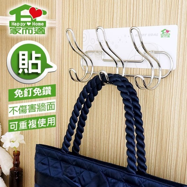 家而適S型衣物掛勾架(3支6勾) 家而適,掛架,浴室收納,掛勾,廚房收納