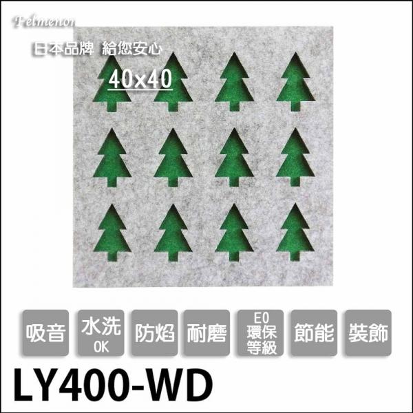日本Felmenon森林造型雙層厚度吸音板背板 隔音,吸音,琴房施工,隔音棉