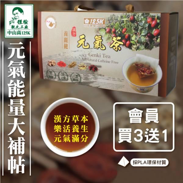 元氣茶60入 茶包, 茶葉, 元氣茶