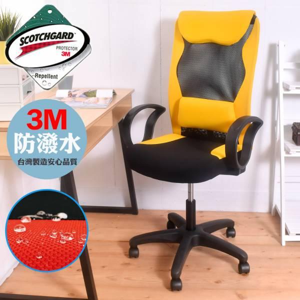 美曲腰背D型高扶手辦公椅/電腦椅 3M防潑水凱堡【A12204】 電腦椅, 辦公椅, 電競椅, 升降椅