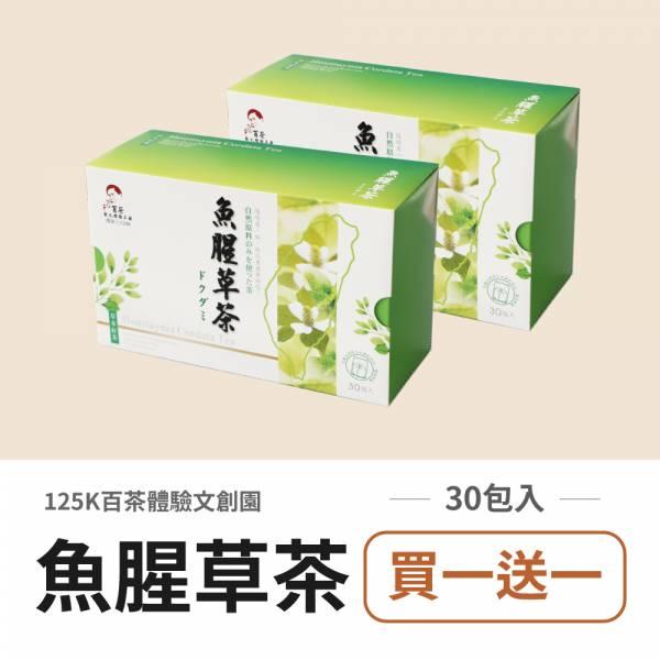 魚腥草茶30入-買一送一 茶包, 茶葉, 魚腥草茶