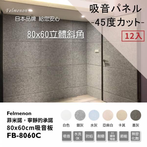 日本Felmenon菲米諾立體切邊吸回音板(12片裝) 隔音,吸音,爵士鼓地墊,地毯,吸音板,降躁,安靜,舒適,生活空間,DIY好安裝