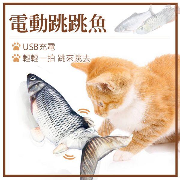 電動跳跳魚 仿真魚