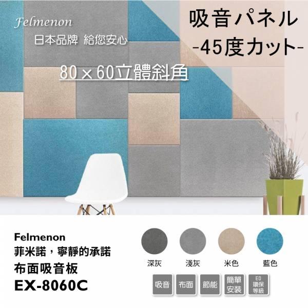 日本Felmenon立體切邊布面吸音板(一片裝) 隔音,吸音,爵士鼓地墊,吸音棉,日本吸音板,日本felmenon吸音板,降躁,安靜空間