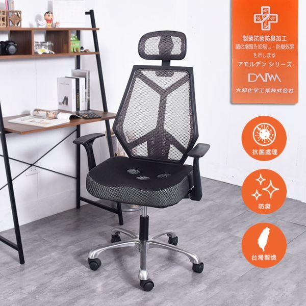 獨家日本大和抗菌防臭 電腦椅/辦公椅 三孔坐墊 凱堡 約克 【A18756】 電腦椅, 辦公椅, 電競椅, 升降椅