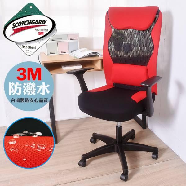 電腦椅/辦公椅 3M防潑水美曲腰背 後收折手 氣壓棒SGS認證 凱堡【A40221】 電腦椅, 辦公椅, 電競椅, 升降椅
