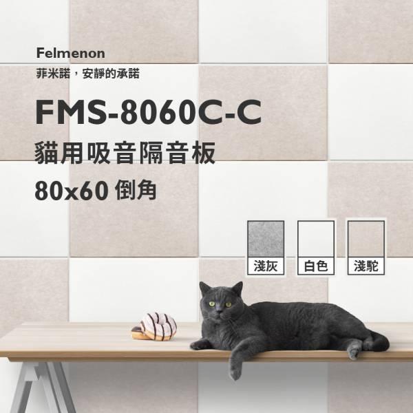 日本Felmenon菲米諾貓叫聲吸音隔音板(一片裝) 隔音,吸音,貓叫聲,鄰居