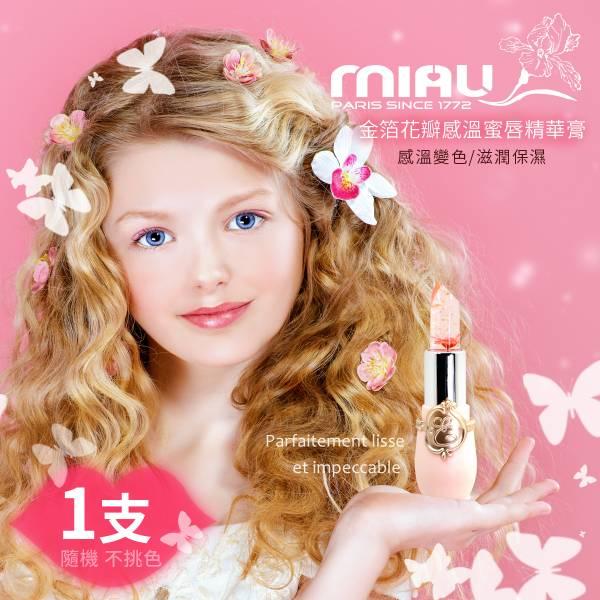 MIAU金箔花瓣感溫蜜唇精華膏-1支入(隨機出貨不挑色)清新水亮粉紅色澤 持久不掉色,充滿水潤感 護唇膏、金箔、感溫變色、口紅、