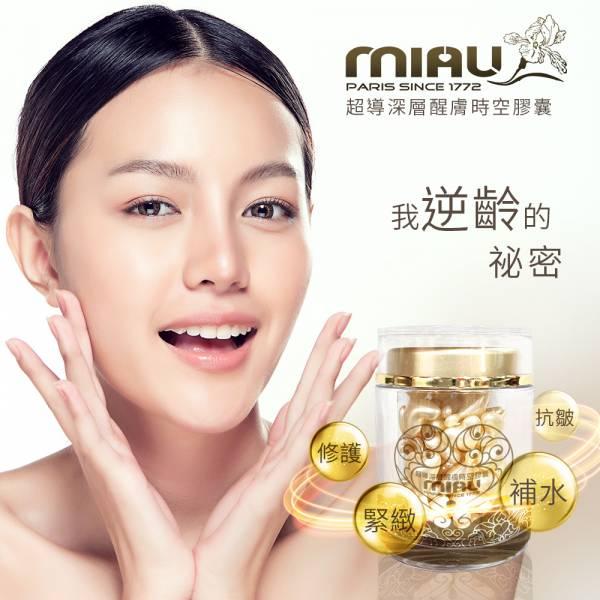 MIAU 超導深層醒膚時空膠囊(1瓶/50顆) EGF肌膚緊緻,遠離乾燥脫皮,肌膚細緻水嫩保濕神器 時光膠囊,嫩白,彈力