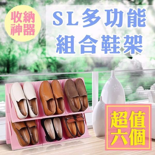 收納神器 SL 多功能組合鞋架-2組共6個 鞋架,鞋櫃,收納架,組合,分類
