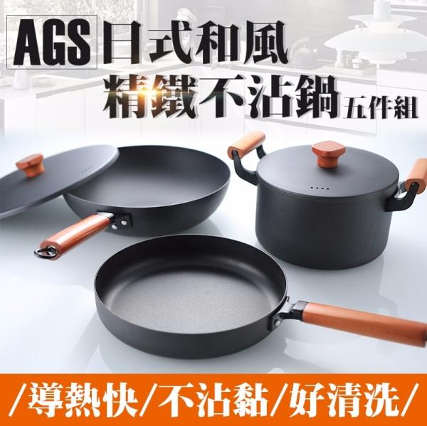 AGS日式和風精鐵不沾鍋五件組_不含重金屬導熱快好清洗_無油少水/多健康/好料理