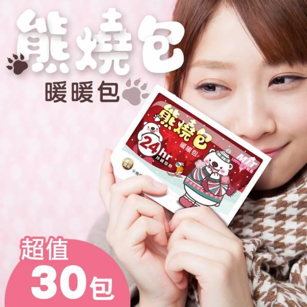熊燒包暖暖包(30片)冬季必備