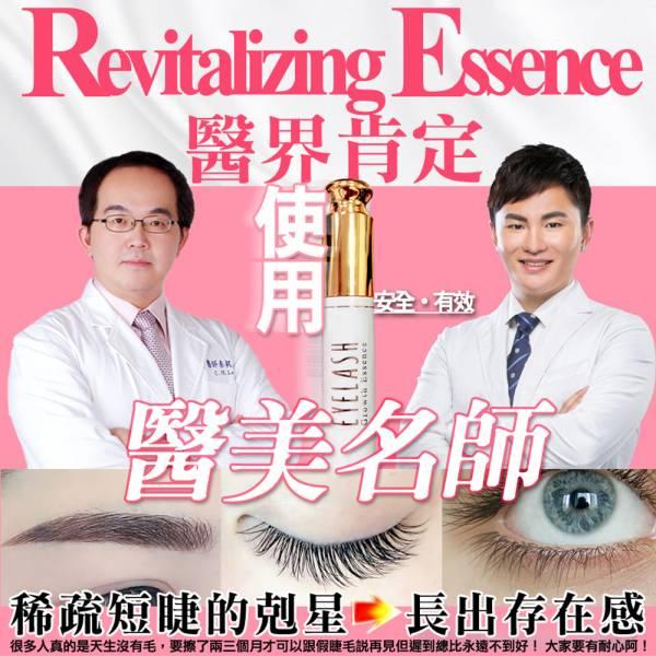 MG濃纖翹力眉睫精華/3支/安全無刺激/1週有感睫毛變濃、變長