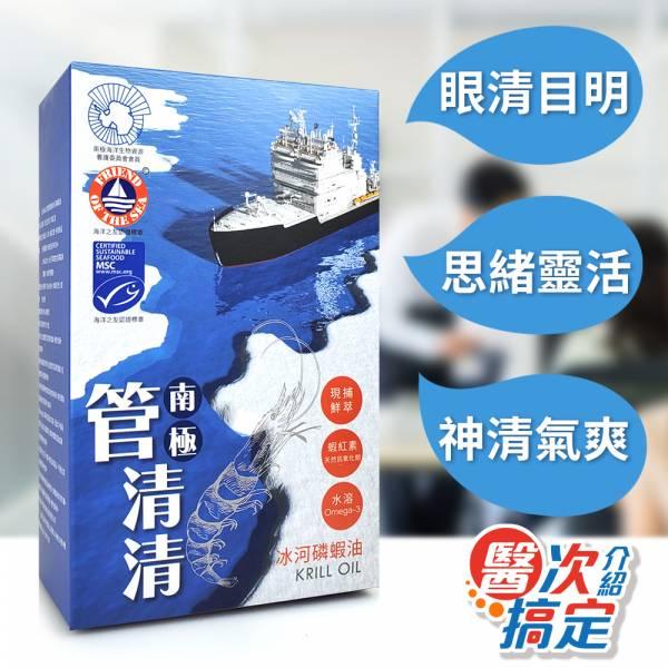 MIAU 管清清南極冰河磷蝦油膠囊(30顆/盒)歡樂智多星/強力推薦男性保健。青春期滋補。女性更年期調理。養生健康。美肌美顏。體質調整。營養補充。
