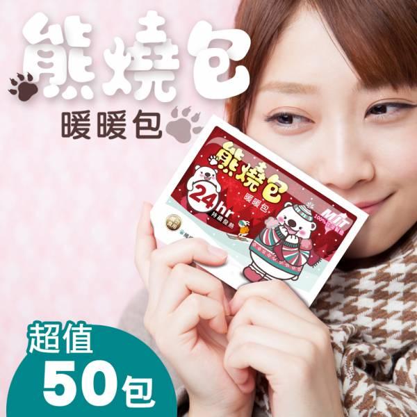 熊燒包暖暖包(50片)冬季必備