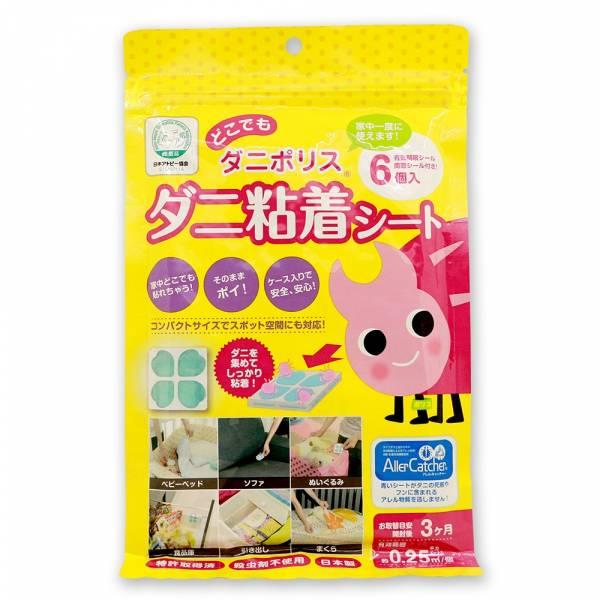 日本原裝進口-強力除塵蟎片1包(6入),過敏兒協會推薦,全家無蟎計畫日本原裝進口、居家清潔、抗蟎蟲、防蟎蟲、除蟎蟲、塵蟎過敏、跳蚤、清理、殺蟎神器、幼兒防護、流鼻水、鼻塞、抓癢、除臭抑菌