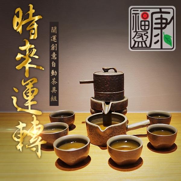 時來運轉 開運創意自動茶具組 茶杯,茶具,茶海,泡茶,茶葉