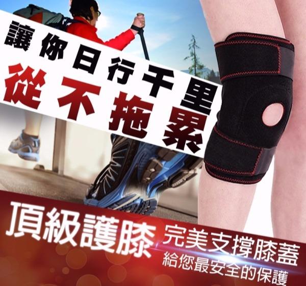 日行千里頂級護膝w 完美支撐安全護膝(1個) 護膝,減緩壓力