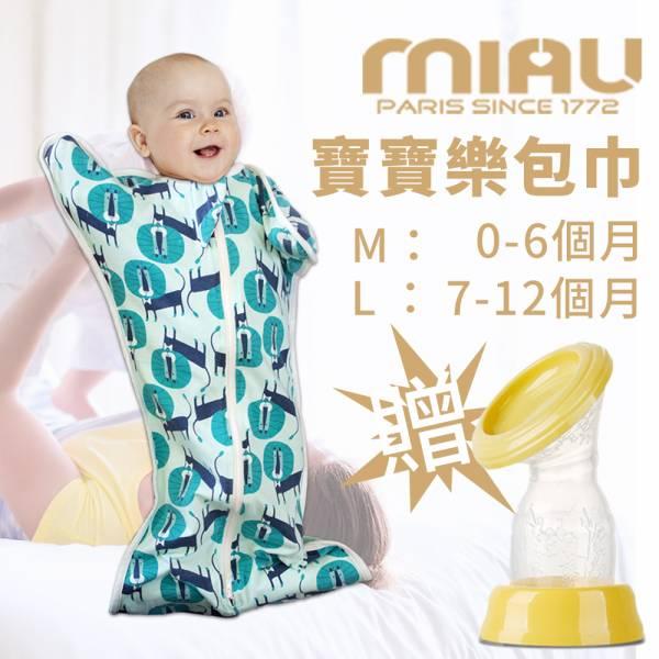 MIAU寶寶樂防哭鬧包巾2件組(替換好清洗)加贈接奶神器 模擬子宮環境防止新生兒睡覺時驚醒