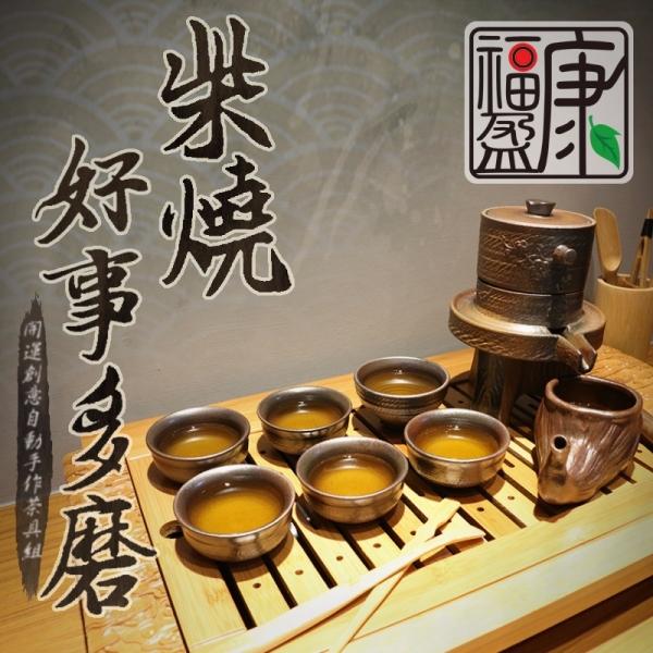 柴燒好事多磨 開運創意自動手作茶具組 柴燒,好事,茶具,創意,開運