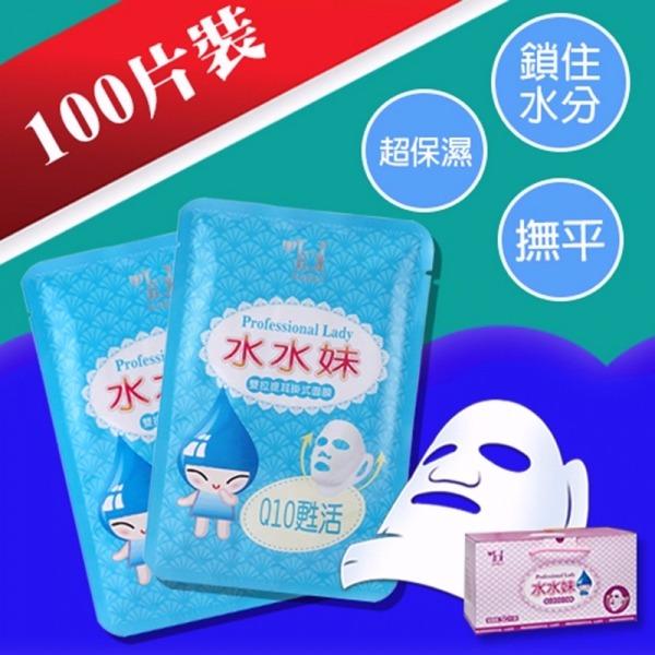 【水水妹】 HARYA-極致Q10甦活彈力耳掛式面膜-100片 胜肽,保濕,彈力