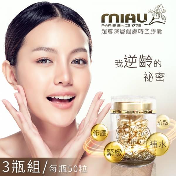 MIAU 超導深層醒膚時空膠囊(3瓶/150顆) EGF肌膚緊緻,遠離乾燥脫皮,肌膚細緻水嫩保濕神器 時光膠囊,嫩白,彈力