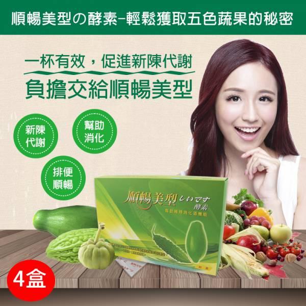 MIAU 順暢美型の酵素4盒-輕鬆獲取五色蔬果的秘密(挑戰美型超有酵, 讓你喜愛卻又穿不下 的牛仔褲重見天日)