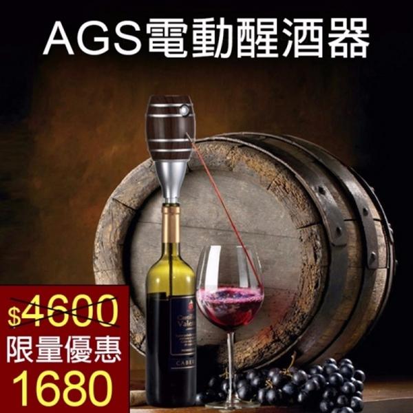 醒酒只要6秒 AGS電動醒酒器1個   醒酒器,紅酒