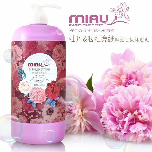 MIAU牡丹&胭紅麂絨精油香氛沐浴乳2000ml(買3送3)共6瓶