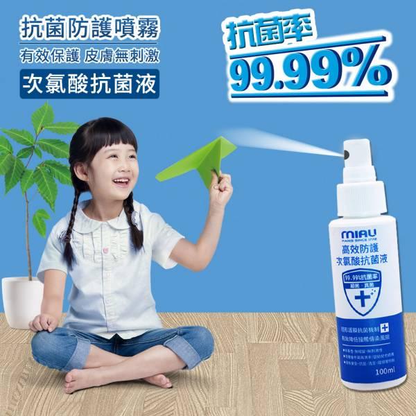 MIAU高效防護次氯酸抗菌液100ml-(1瓶)殺菌效果高達99.99%