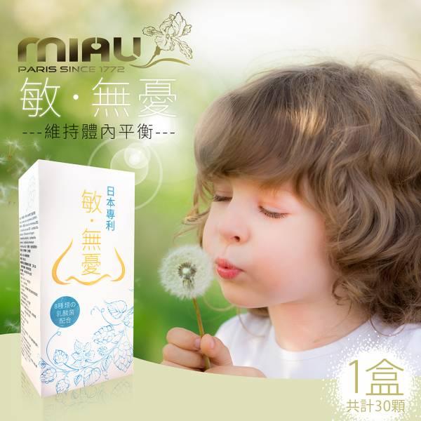 MIAU敏無憂(30顆/盒)解決換季困擾,調節體質,給您最完整保護力。幫助遠離敏感,強化保護力,專利PA-8益生菌,日本專利WPHP,協助打造好體質。30分鐘立即有感