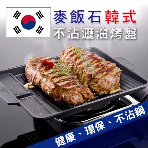 麥飯石韓式不沾瀝油烤盤韓國 不沾烤肉盤,麥飯石烤肉盤,自動瀝油,無煙烤盤