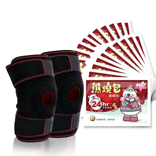【燒包組合】熊燒包暖暖包x20片+護膝x2 護膝,膝蓋退化,膝蓋保養,護具