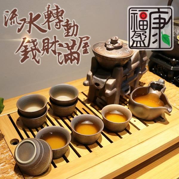 流水轉動 錢財滿屋 開運創意自動茶具組 茶杯,茶具,茶海,泡茶,茶葉
