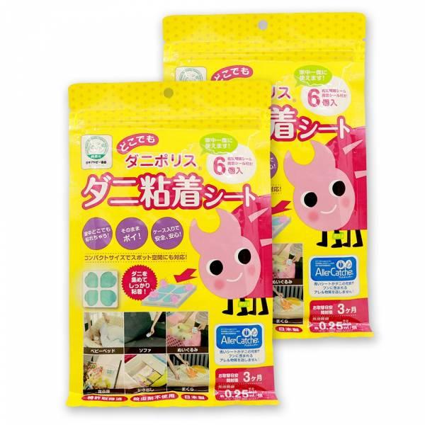 沒蟎家-日本原裝進口-強力除塵蟎片買一送一共2包(12入),無毒除蟎,過敏兒協會推薦(效期:2021年03月)